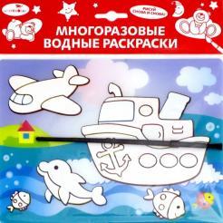 """Водная раскраска """"Кораблик"""" (AP-SS01F) обложка книги"""