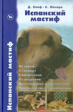 Библиотека собаковода России