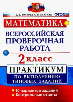 ВПР. Математика. 2 класс. Практикум по выполнению типовых заданий. ФГОС