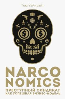 Narconomics. Преступный синдикат как успешная бизнес-модель - Том Уэйнрайт