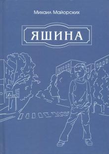 Яшина - Михаил Майорских