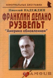 """Франклин Делано Рузвельт: """"Америка обновленная"""""""