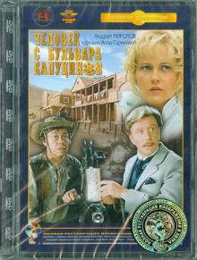 Человек с бульвара Капуцинов (DVD) Ремастеринг