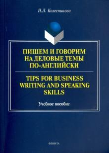 Пишем и говорим на деловые темы по-английски. Учебное пособие - Наталия Колесникова