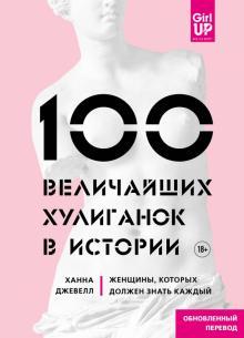 100 величайших хулиганок в истории