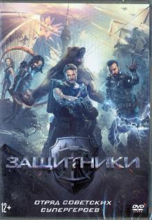 Защитники (DVD)