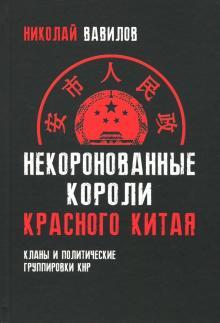 Некоронованные короли красного Китая - Николай Вавилов