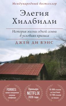 Элегия Хиллбилли. История жизни одной семьи в условиях кризиса