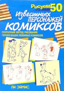 Рисуем 50 известных персонажей комиксов