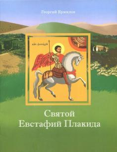 Православная детская библиотека