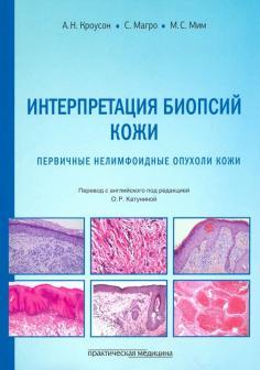 Интерпретация биопсий