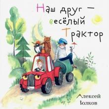 Наш друг – весёлый Трактор - Алексей Волков