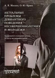 Актуальные проблемы девиантного поведения несовершеннолетних и молодежи - Минин, Краев