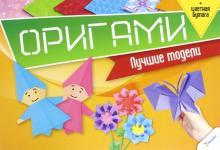 Оригами. Лучшие модели + цветная бумага