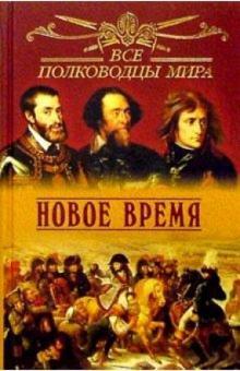 Все полководцы мира. Новое время - Юрий Лубченков