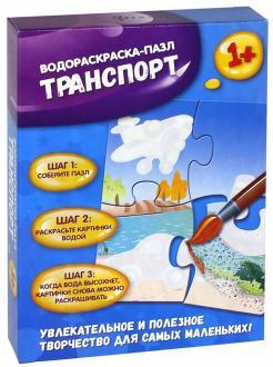 Транспорт. Водораскраска-пазл (PR1062) обложка книги