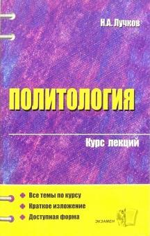 Политология: курс лекций: учебное пособие для вузов - Николай Лучков