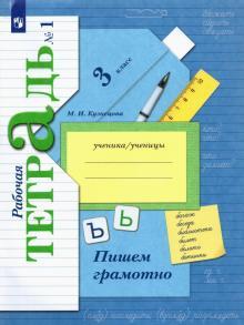 """Книга: """"Пишем грамотно. 3 класс. Рабочая тетрадь № 1. ФГОС ..."""