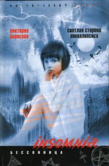 Светлая сторона апокалипсиса. Мистический роман
