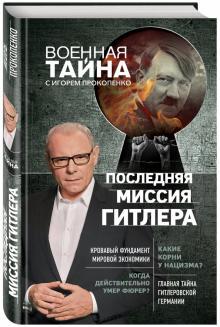 Последняя миссия Гитлера - Игорь Прокопенко