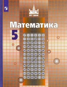 Математика 5 класс никольский, потапов, решетников.