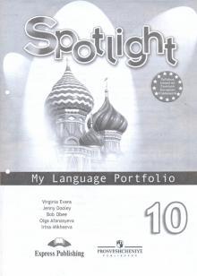 Английский язык. 10 класс. Английский в фокусе. Языковой портфель