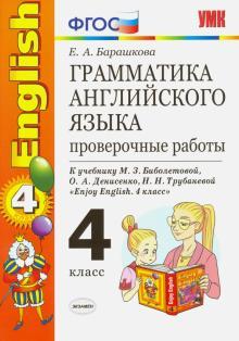 Английский язык. 4 класс. Грамматика. Проверочные работы к уч. М. З. Биболетовой. ФГОС