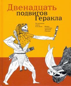 Двенадцать подвигов Геракла по мотивам Н.А. Куна обложка книги