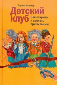 открыть детский клуб в москве