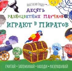 Десять разноцветных паучков играют в пиратов