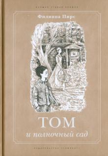 Том и полночный сад