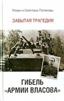 """Гибель """"Армии Власова"""". Забытая трагедия"""