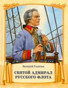 Святой адмирал русского флота