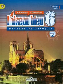 Французский язык. Второй иностранный язык. 6 класс. Учебник. В 2-х частях. Часть 1. ФГОС