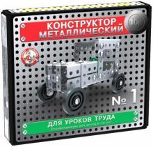 Конструктор металлический для уроков труда №1 (2077)