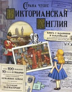 Страна чудес. Викторианская Англия
