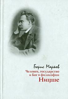 Человек, государство и Бог в философии Ницше