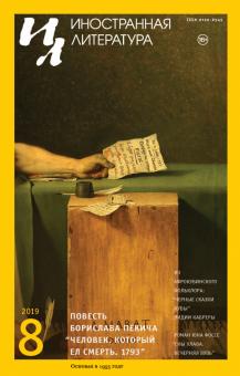 """Журнал """"Иностранная литература"""" № 8. 2019"""