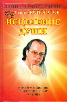 Книга, которая лечит. Исцеление души - Сергей Коновалов