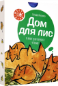 Дом для лис. 8 книг для первого чтения