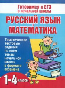 Русский язык и математика. 1-4 классы. Тематические тестовые задания по всем темам начальной школы