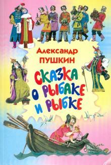 Сказка о рыбаке и рыбке - Александр Пушкин
