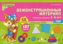 Демонстрационный материал. Математика для детей 5-6 лет. ФГОС ДО