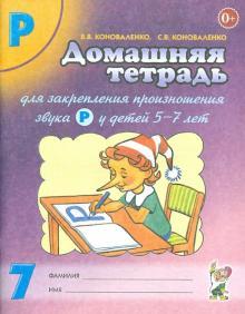 Домашняя тетрадь №7 для закрепления произношения звука Р у детей 5-7 лет