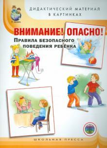 Внимание! Опасно! Правила безопасного поведения ребенка. Дидактический материал в картинках
