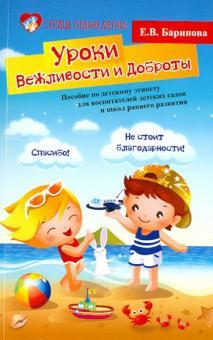 Уроки Вежливости и Доброты: пособие по детскому этикету для воспитателей детских садов - Елена Баринова