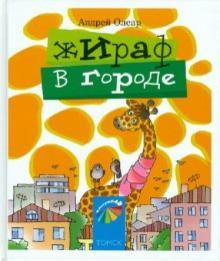 Жираф в городе. Стихи для детей и их родителей
