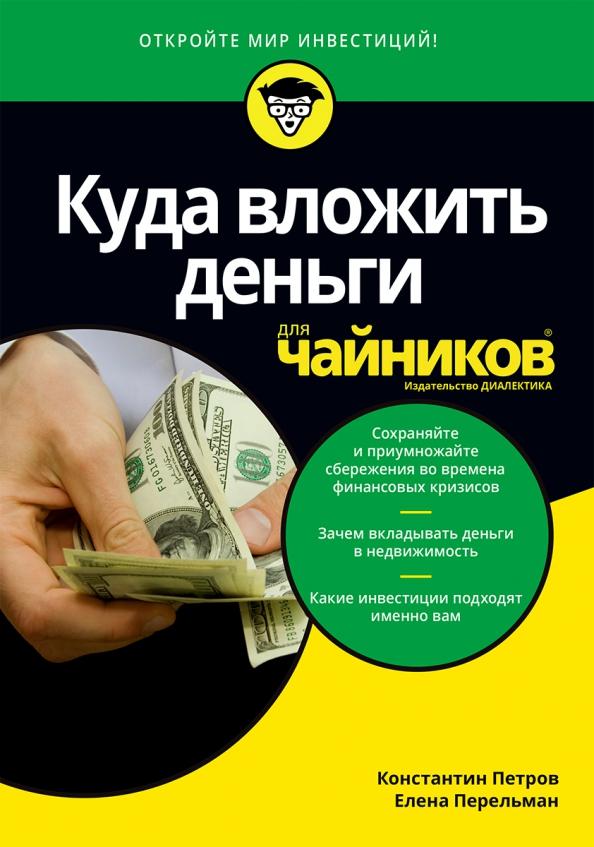 Как инвестировать деньги книга как взять кредит если не дают его
