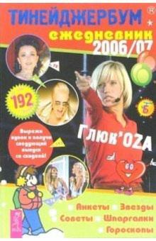 Тинейджербум общий 2006-2007 (ГлюкоZа)