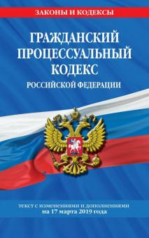 Гражданский процессуальный кодекс Российской Федерации по состоянию на 17.03.2019 г.